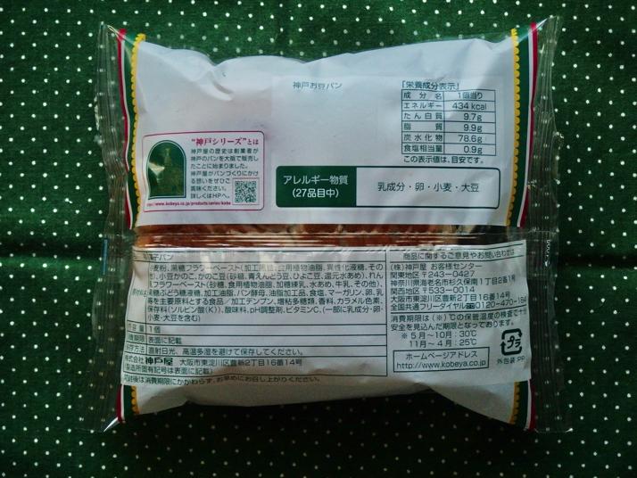 神戸お豆パン