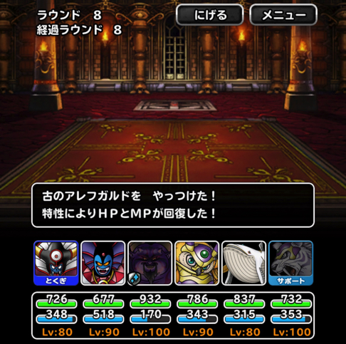 Dqmsl ローラ 姫 の 試練