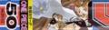 [ジャンプ][背表紙]50 11月29日特大号