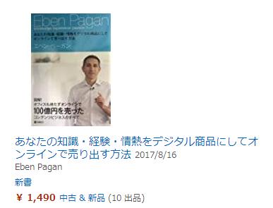 f:id:e-book:20171016033845p:plain