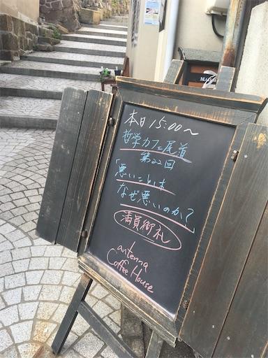 悪いことは、なぜ悪い?」@antenna Coffee House - 松川えりのてつがく日誌