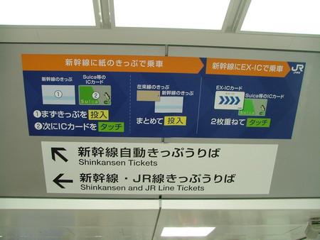 新幹線の在来線乗り換え出口にある案内表示(新横浜駅)