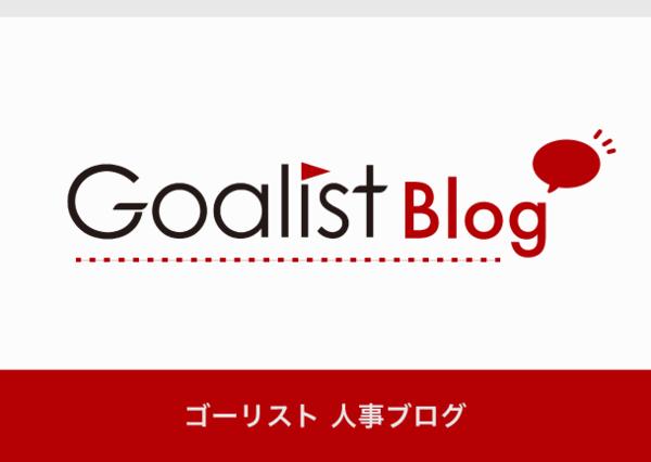 ゴーリストブログ