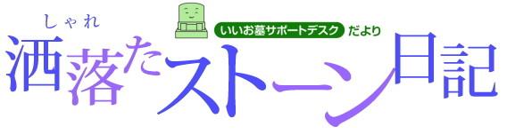 f:id:e-ohaka:20110713100459j:image:w360