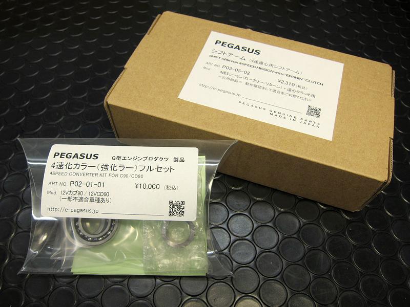 f:id:e-pegasus:20120830093516j:image:w550