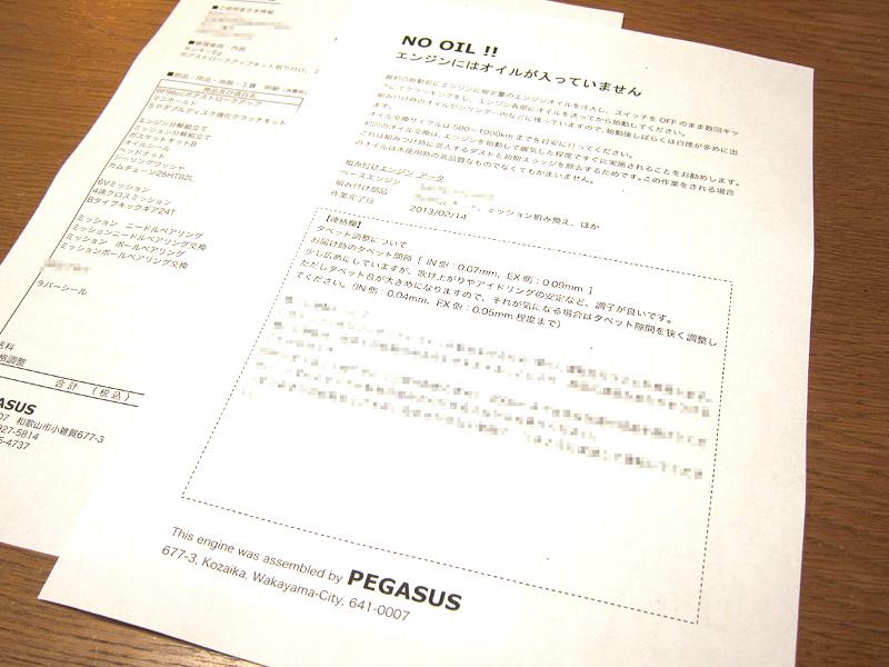 f:id:e-pegasus:20130218074754j:image:w550