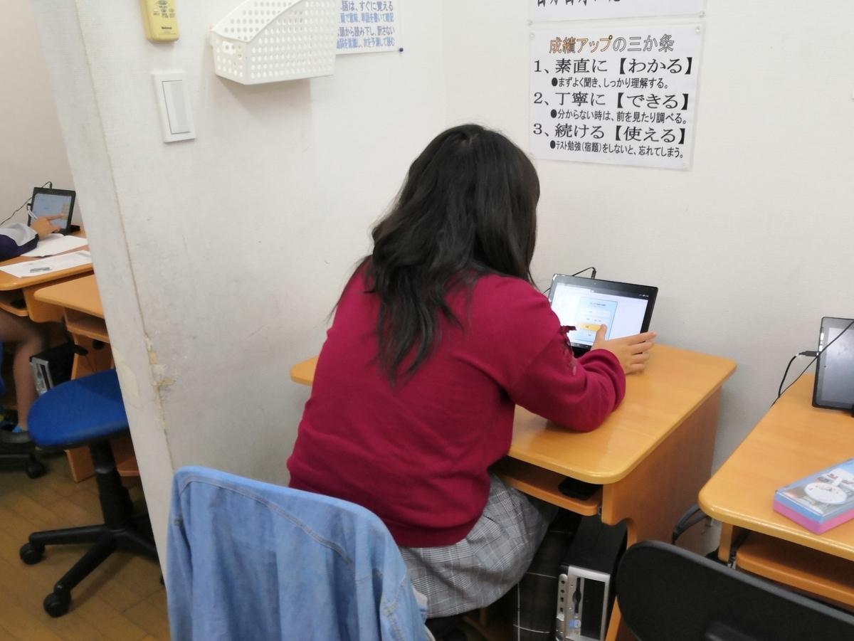 f:id:e-school-blog:20200212101545j:plain