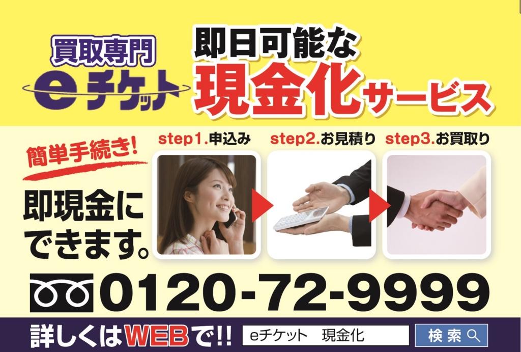 f:id:e-ticket55:20160321110329j:plain