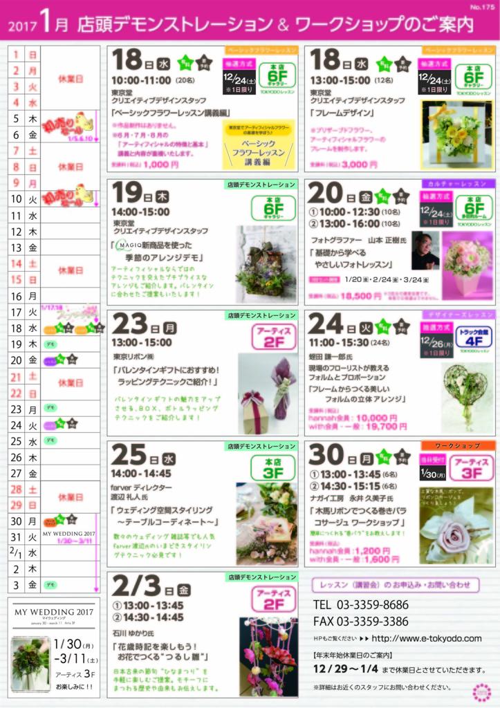f:id:e-tokyodo:20161224171138j:plain