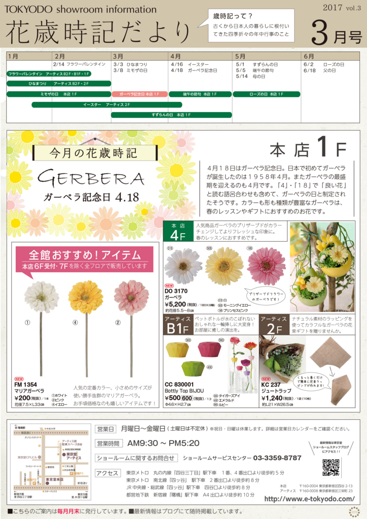 f:id:e-tokyodo:20170222165427j:plain