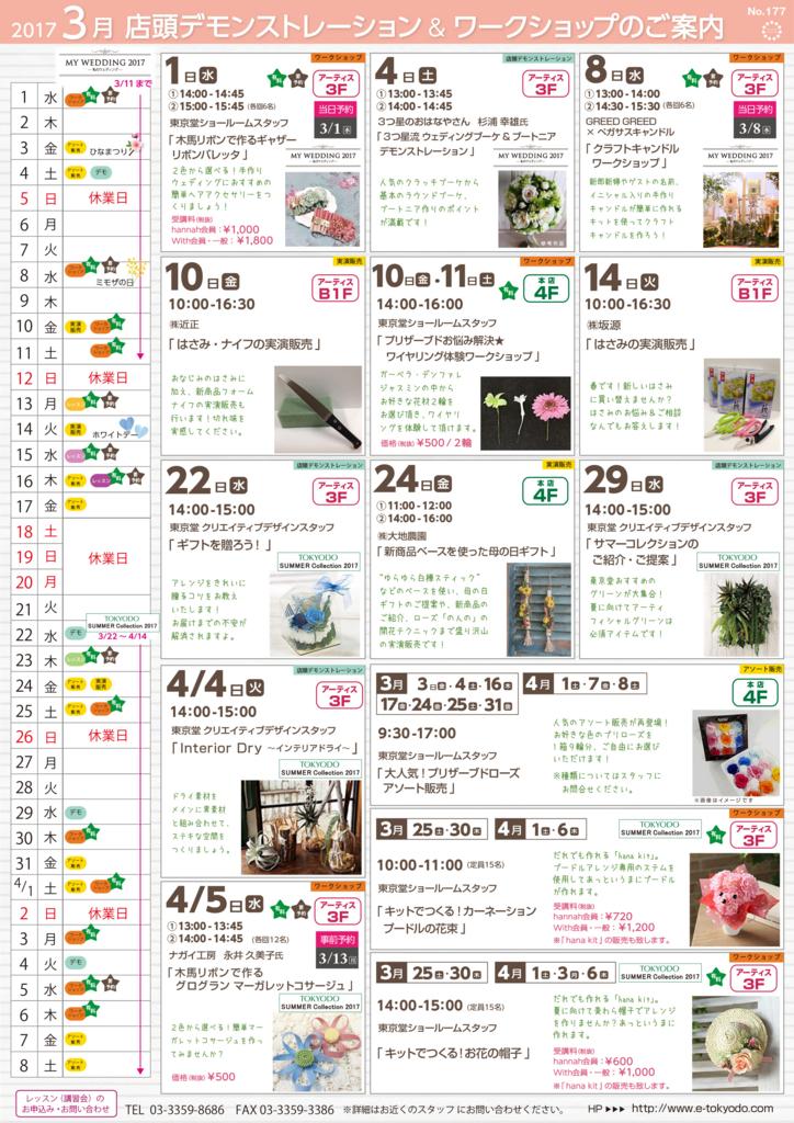 f:id:e-tokyodo:20170222172311j:plain