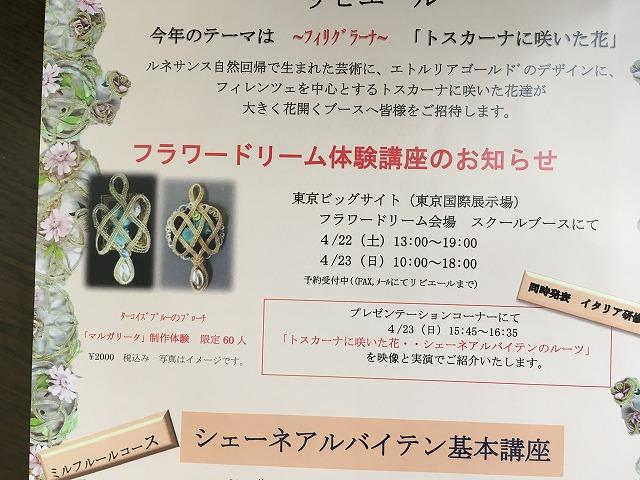 f:id:e-tokyodo:20170412160248j:plain