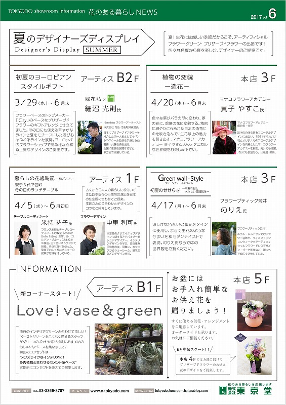 f:id:e-tokyodo:20170427100046j:plain
