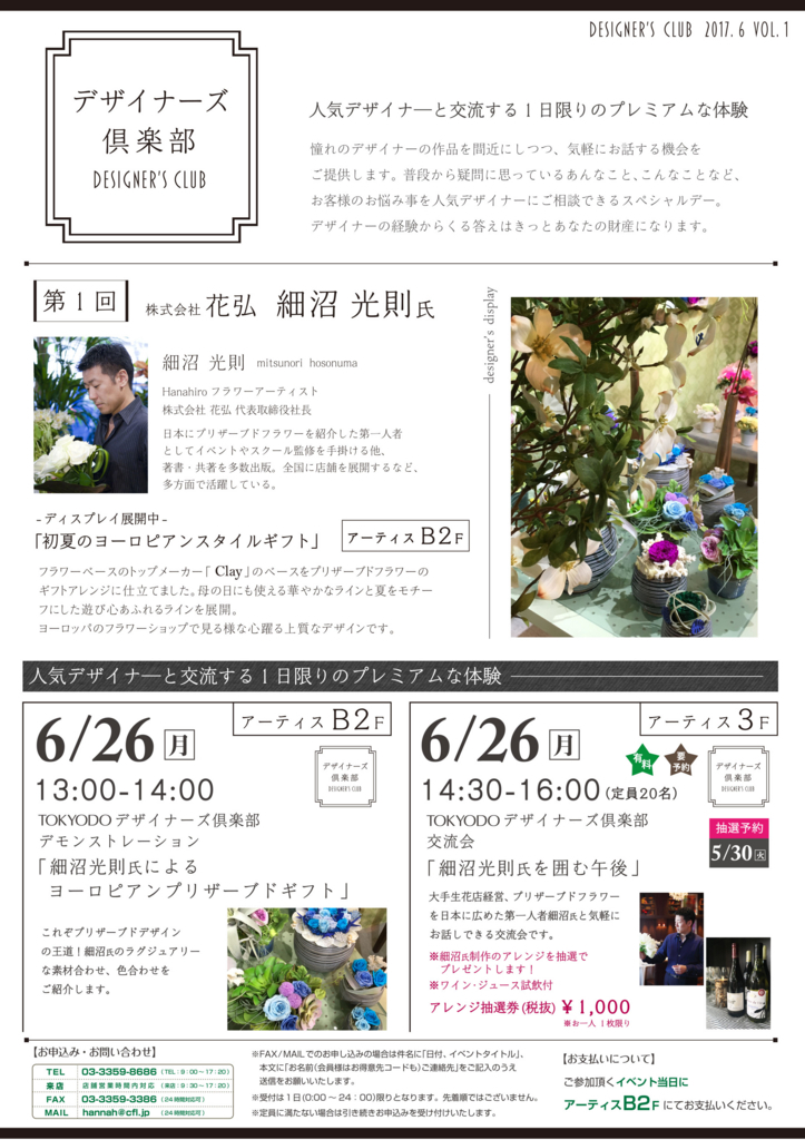 f:id:e-tokyodo:20170529183711j:plain