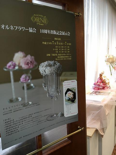 f:id:e-tokyodo:20170704112254j:plain