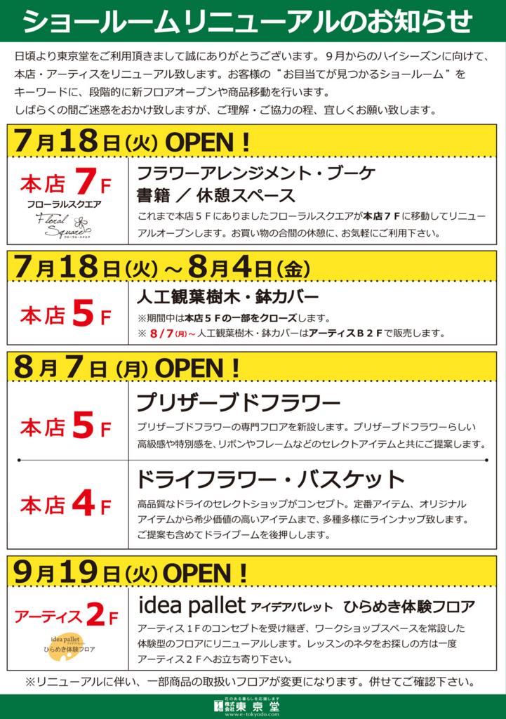 f:id:e-tokyodo:20170712183300j:plain