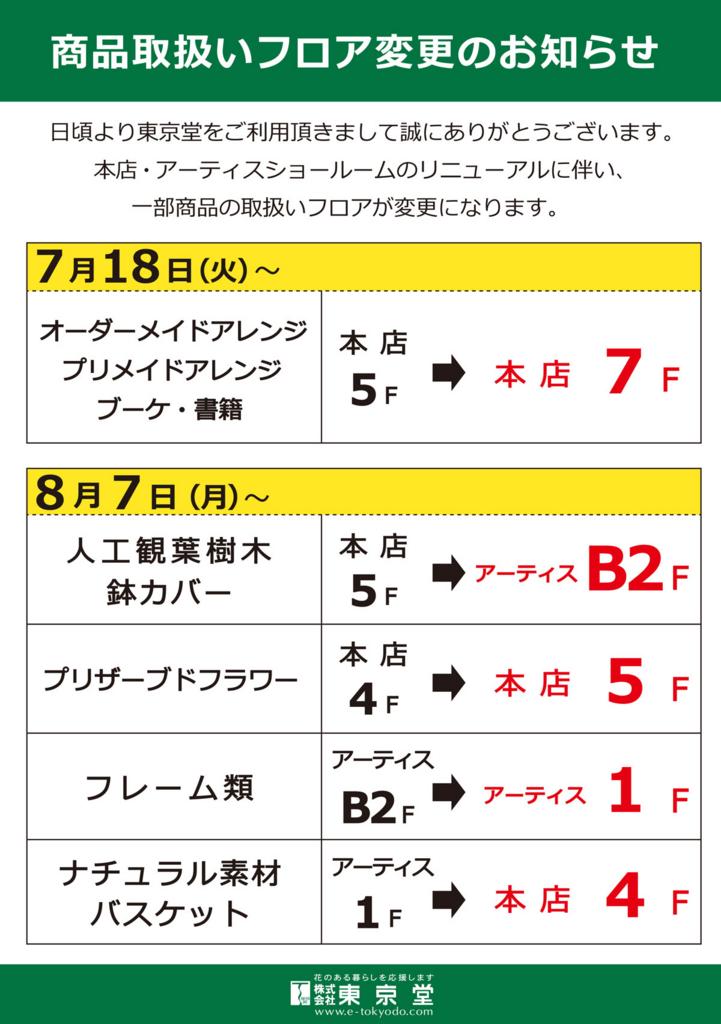 f:id:e-tokyodo:20170712185101j:plain