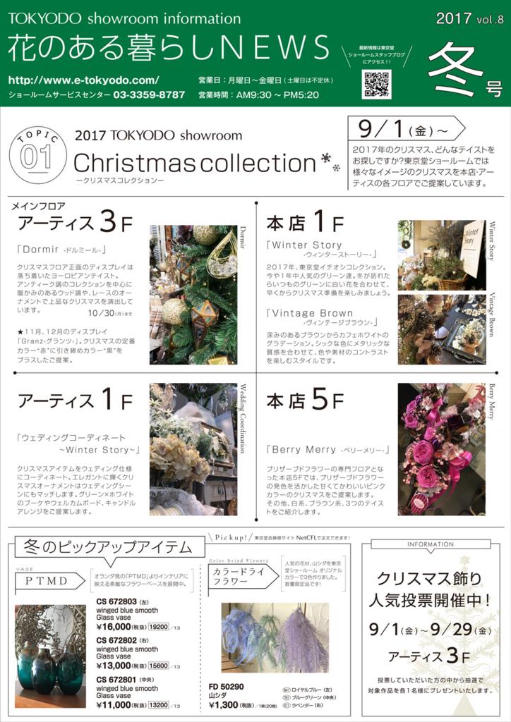 f:id:e-tokyodo:20170921164822j:plain