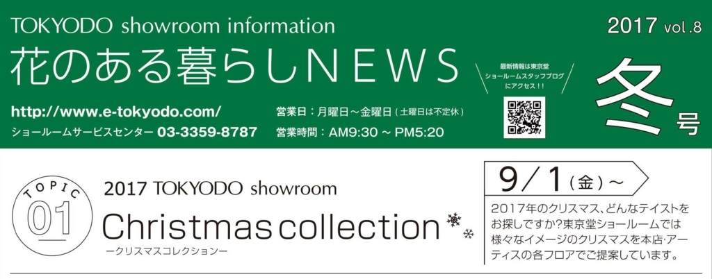 f:id:e-tokyodo:20170921170523j:plain