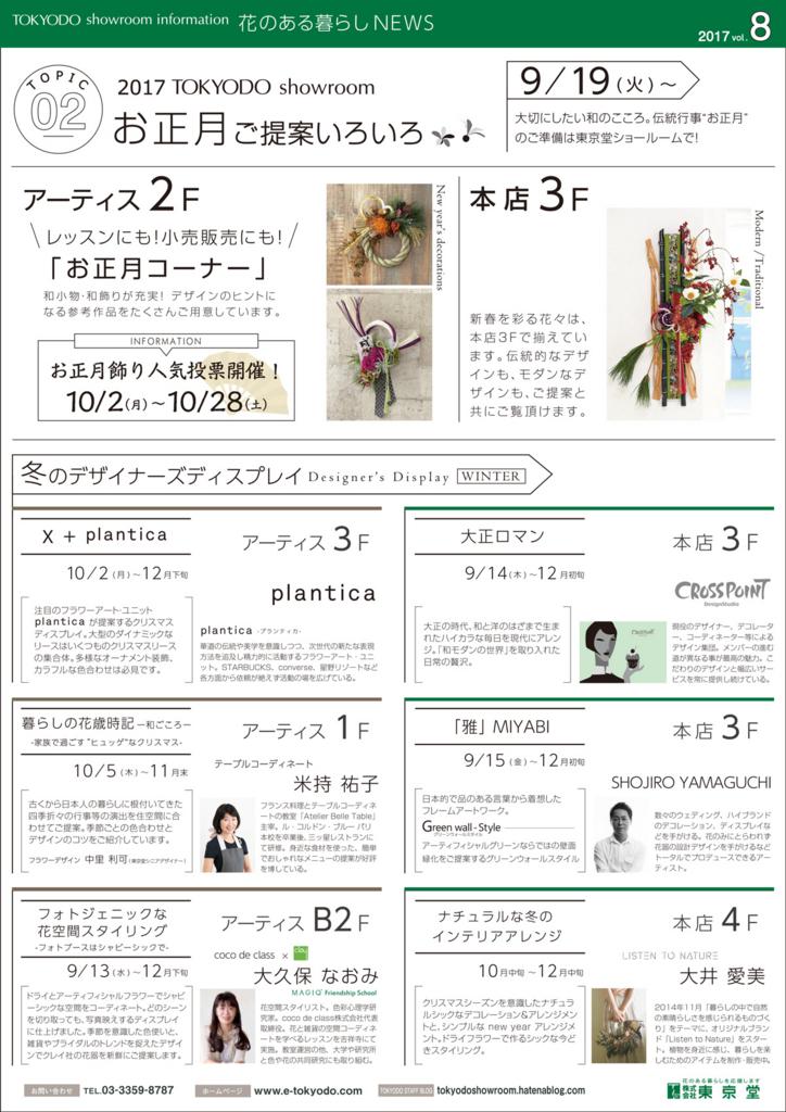 f:id:e-tokyodo:20170921171128j:plain
