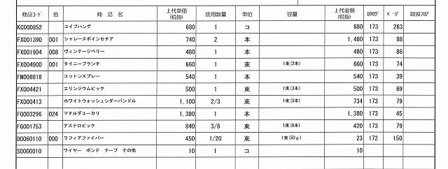 f:id:e-tokyodo:20171020112445j:plain