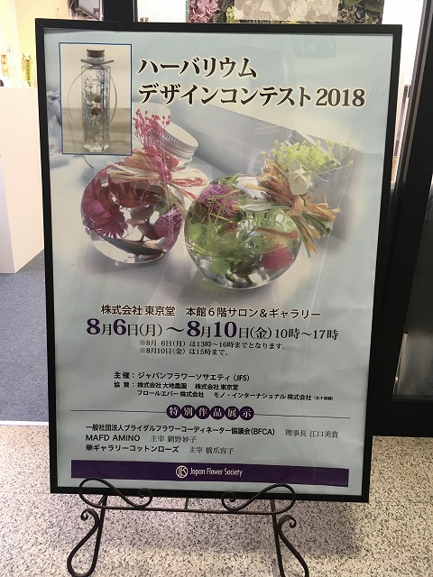 f:id:e-tokyodo:20180807191643j:plain