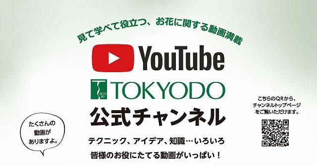 f:id:e-tokyodo:20190212103922j:plain