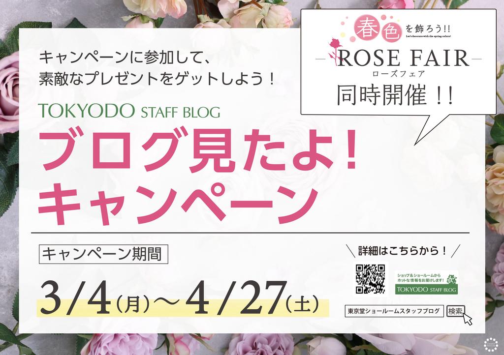 f:id:e-tokyodo:20190323174451p:plain