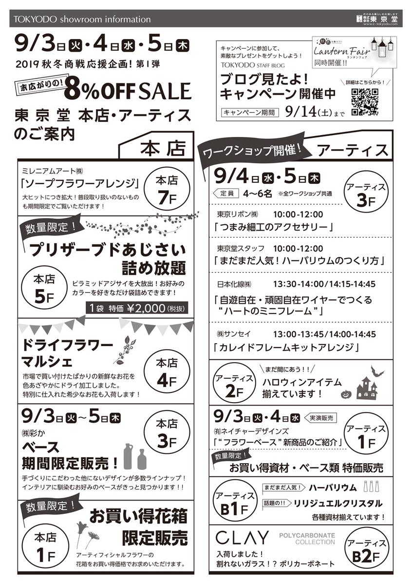 f:id:e-tokyodo:20190826192400j:plain