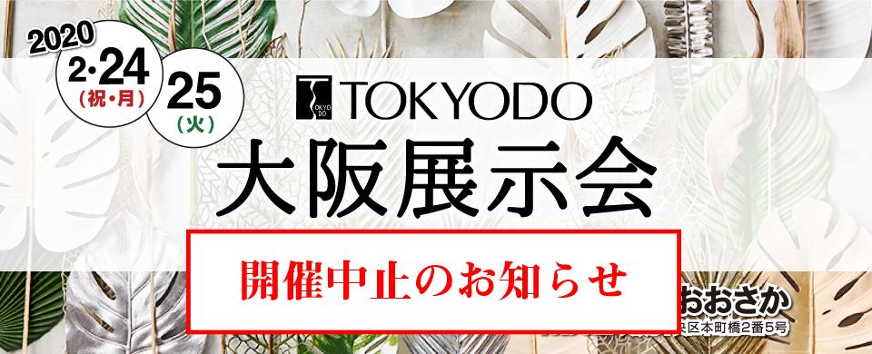 f:id:e-tokyodo:20200219140224j:plain