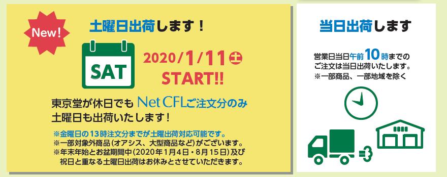 f:id:e-tokyodo:20200307165143p:plain