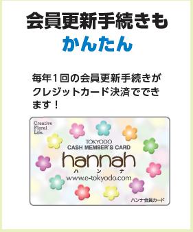 f:id:e-tokyodo:20200307171624p:plain