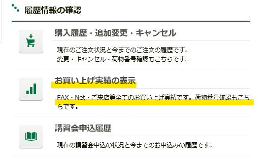 f:id:e-tokyodo:20200307173301p:plain