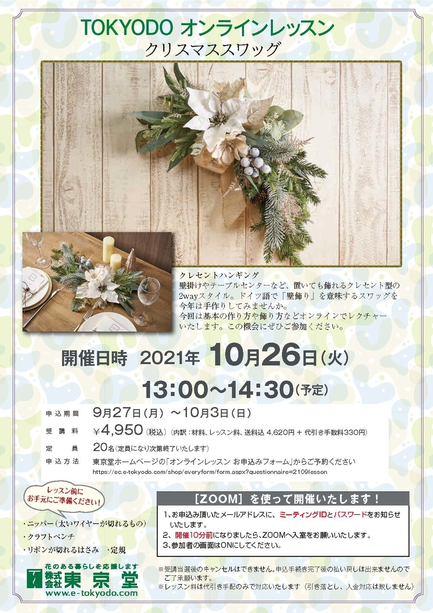 f:id:e-tokyodo:20210922134949j:plain