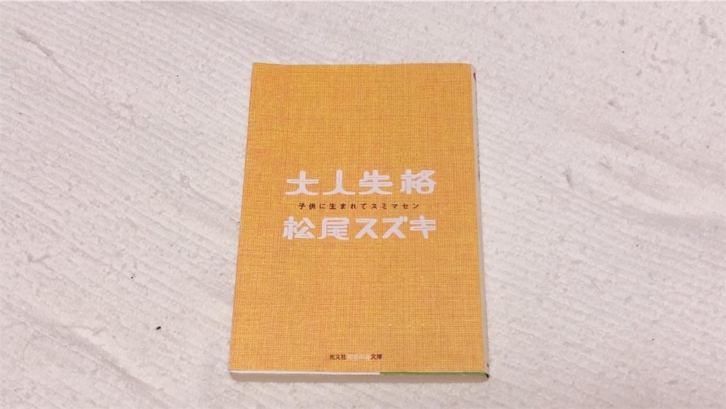 f:id:e-tomatsu:20180822114041j:image