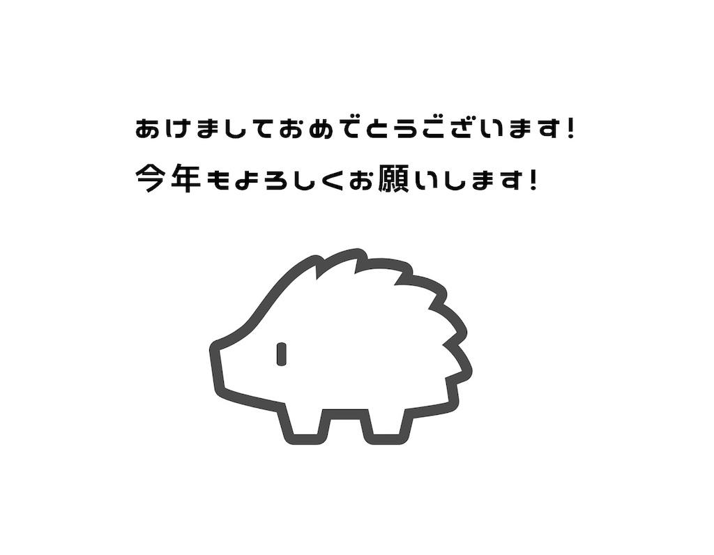 f:id:e-tomatsu:20190104081713j:image