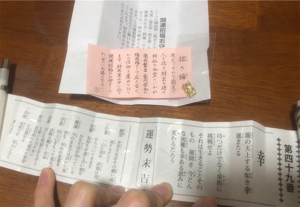 f:id:e-tomatsu:20190104084609j:image