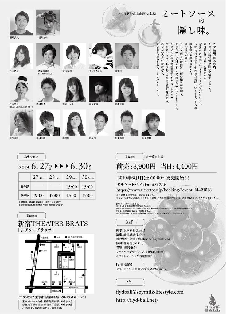 f:id:e-tomatsu:20190626002331j:image
