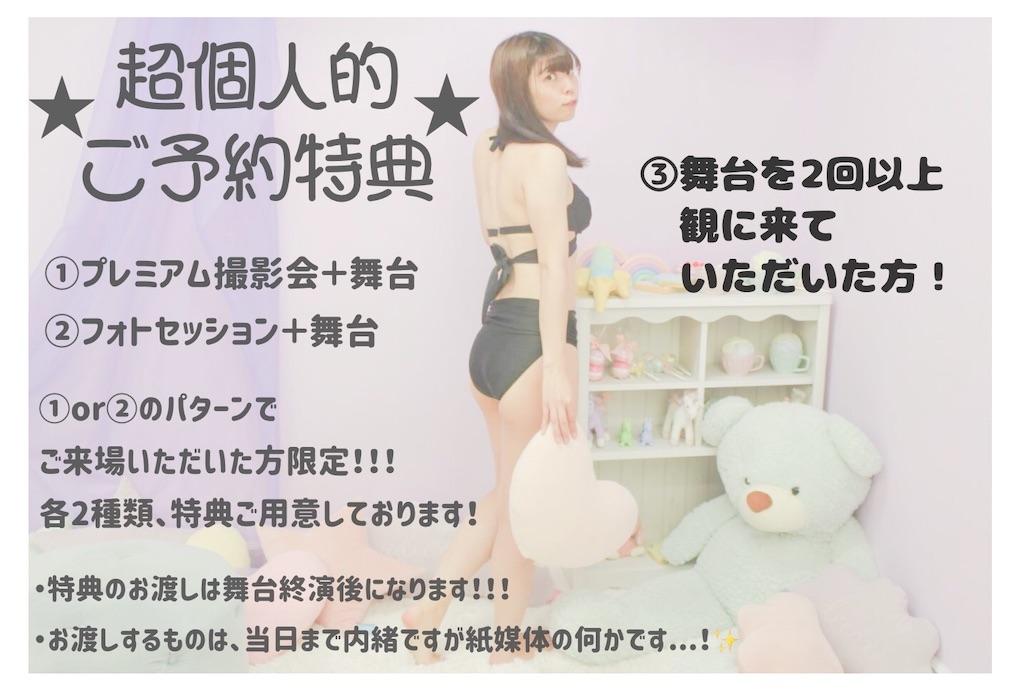 f:id:e-tomatsu:20190626002704j:image