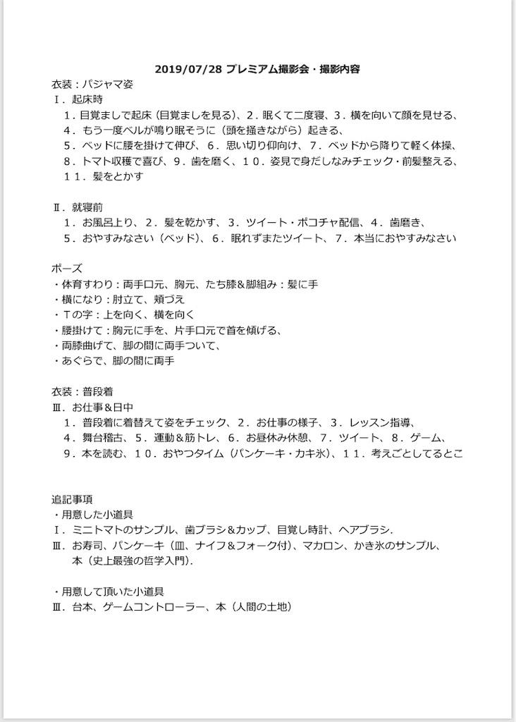 f:id:e-tomatsu:20190814101839j:image
