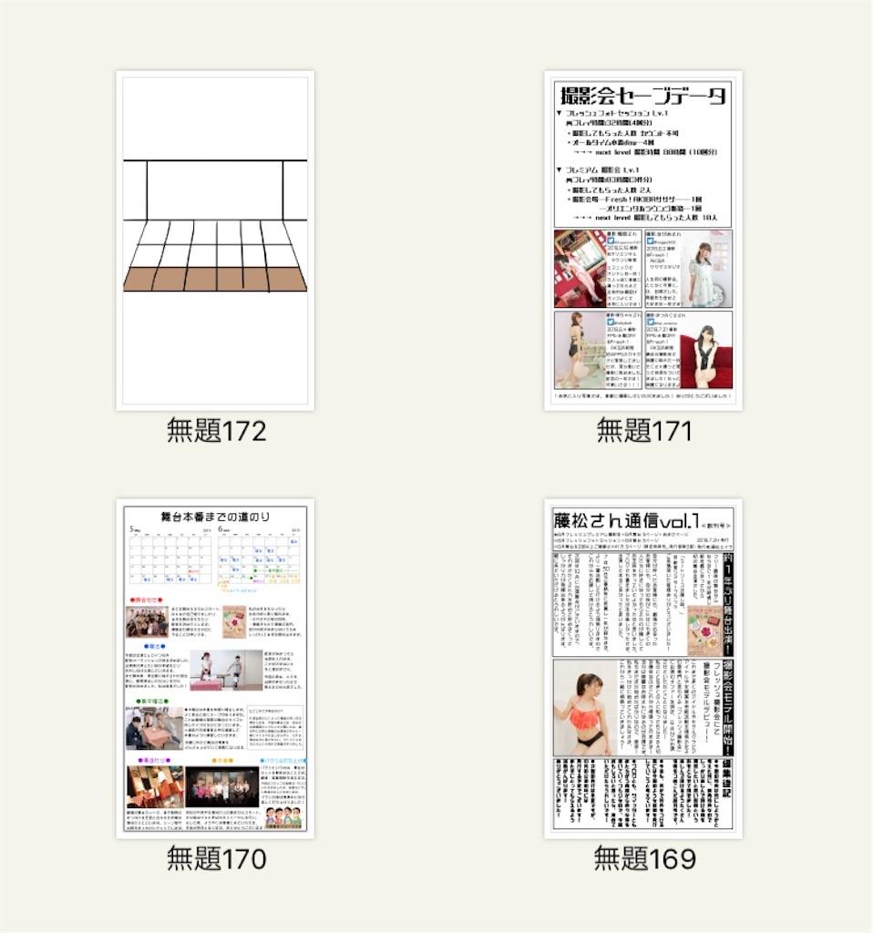 f:id:e-tomatsu:20190823175310j:image