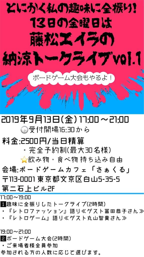 f:id:e-tomatsu:20190904221731j:image