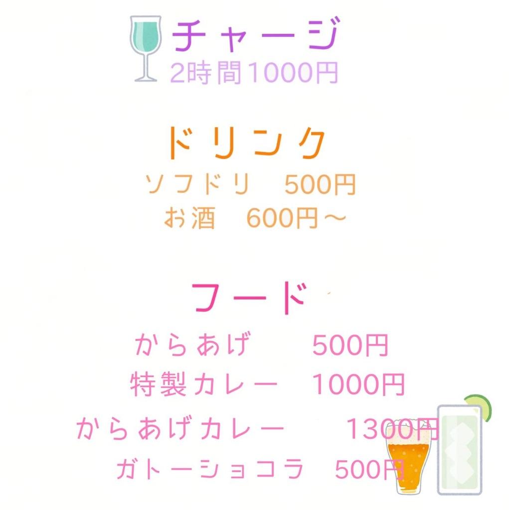 f:id:e-tomatsu:20200201232201j:image