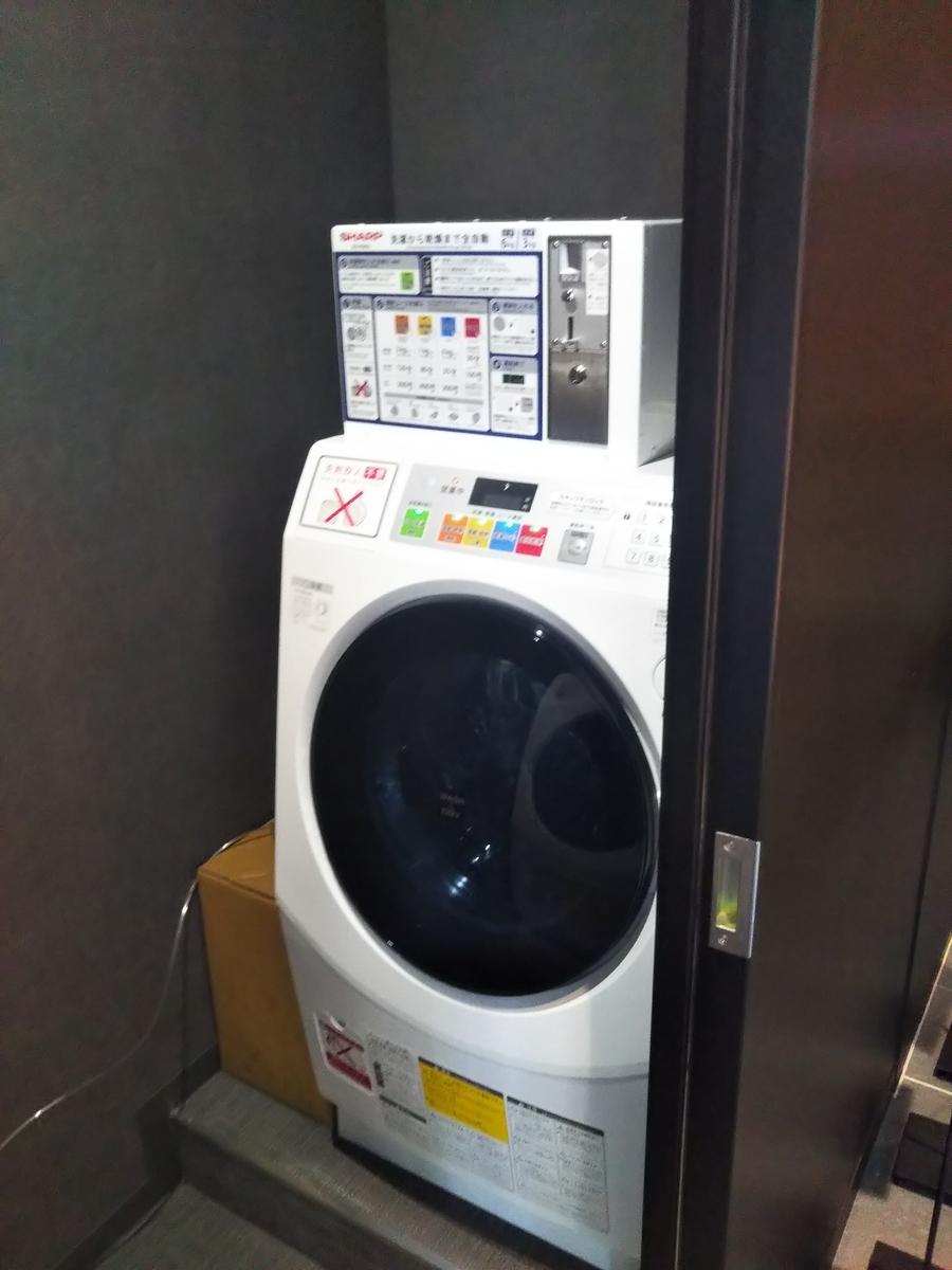 f:id:e-wash:20200710163210j:plain