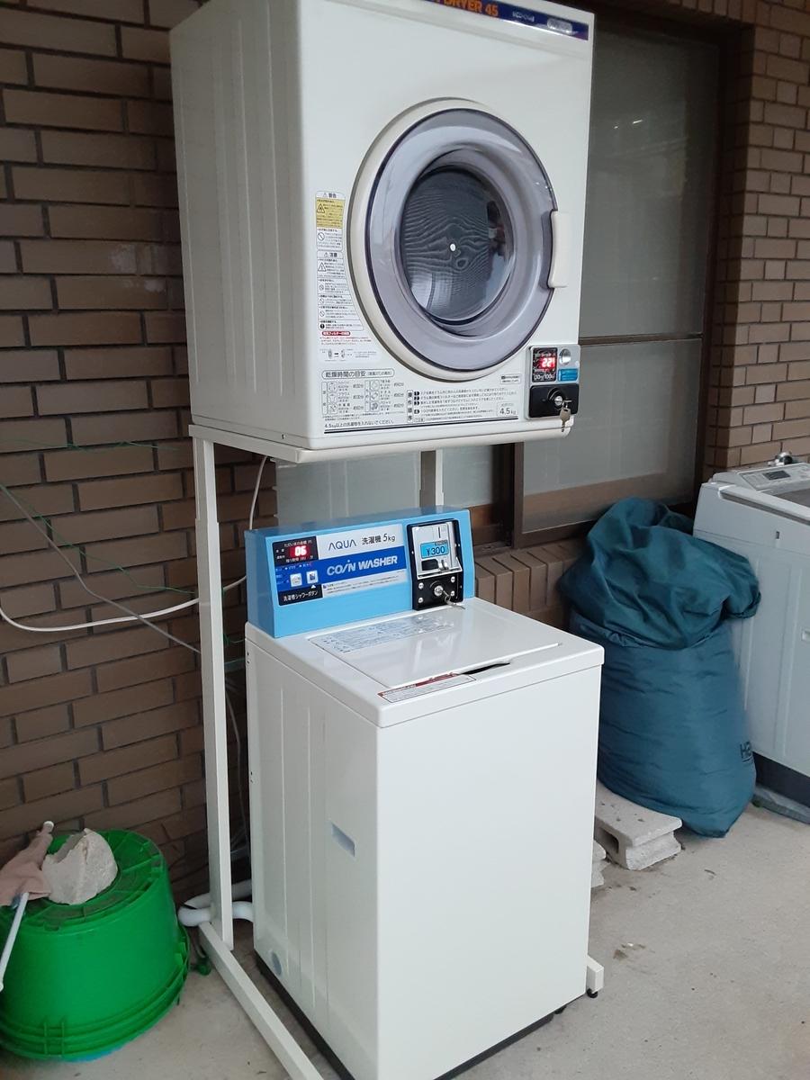f:id:e-wash:20200925190145j:plain