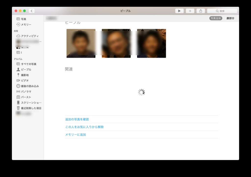 macOS Sierraの写真アプリ