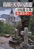 街道をゆく〈17〉島原・天草の諸道 (朝日文庫)