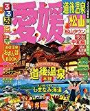 るるぶ愛媛 道後温泉 松山'15 (国内シリーズ)