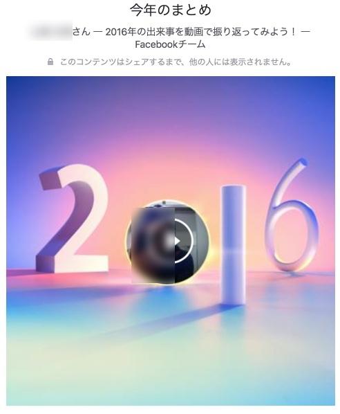 Facebook今年のまとめ