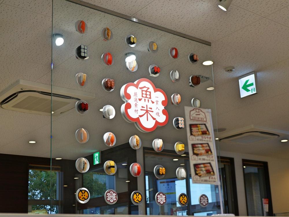 魚べいの店内装飾